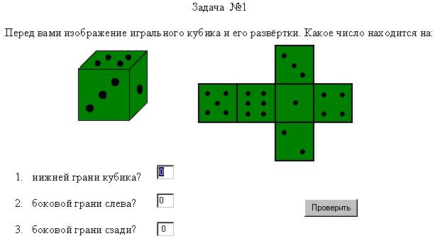 Как самим сделать кубик